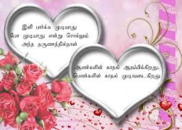 Feeling Of Love Quotes by 27 Heart Touching Love Quotes In Tamil Language With Images Http