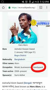 Latest Funny Memes - 6 funniest hero alom memes latest whatsapp text jokes sms