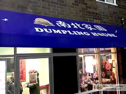 dumpling house u2013 cambridge ma u2013 review man fuel food blog
