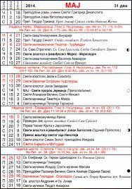 Verski Kalendar 2018 Mk Pravoslavni Crkveni Kalendar Za 2014 05