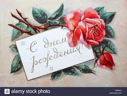 happy birthday postcards vintage happy birthday postcard with flowers russia stock photo