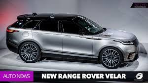 range rover velar world premiere at the design museum 2017
