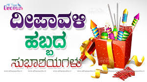 wedding wishes kannada deepavali kannada quotes and messages online top kannada diwali