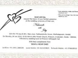 wedding invitations kerala nishanth jiby wedding invitation