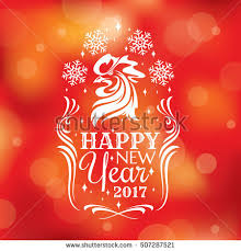 new years greeting card 2017 happy new year greeting card stock vector 479754127