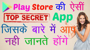 one secret on play store for android 2017 youtube