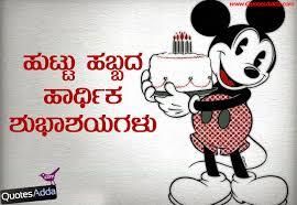 birthday wishes for husband in kannada alexandra bartlett