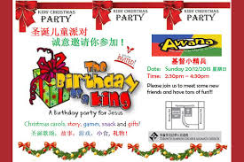 awana christmas party toronto simpson chinese alliance church