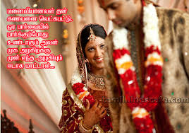 wedding wishes dialogue in tamil beautiful kanavan manaivi kadhal kavithai tamil linescafe