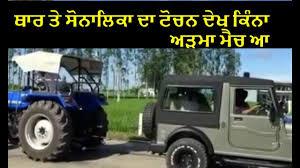 landi jeep with bullet thar te sonalika da tochan mukabla pura adma match lgea a youtube