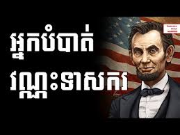 biography of abraham lincoln download lincoln biography of abraham lincoln in khmer success reveal