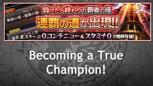 monster strike aiming for perfection tower of succession youtube