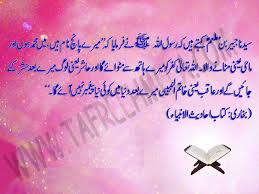 top amaizing islamic desktop wallpapers al hadees hadith urdu