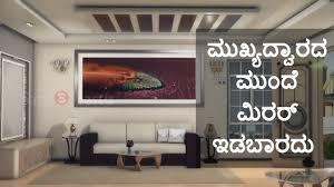 Living Room Furniture Vastu Placement Of Mirror Vastu Tips Saral Vaastu Youtube