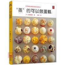 livre cuisine vapeur livre de cuisson 58 style gâteaux cuits à la vapeur livre entrée