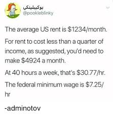 average rent us the average us rent is 1234month for rent to cost less than a