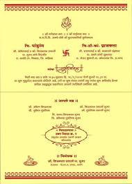 wedding invitation quotes in marathi cogimbo us