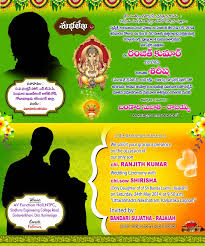 gruhapravesam invitation card in telugu housewarming invitation