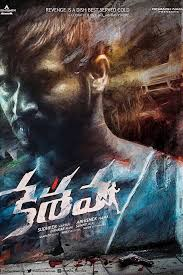 keshava movie tickets theaters showtimes and coupons