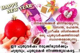 wedding wishes malayalam sms happy new year wishes sms in marathi malayalam