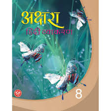 buy books online bookstore raajkart com hindi