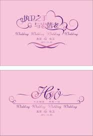 chinese wedding invitations uk the best wedding invitations for you wedding invitations logo design
