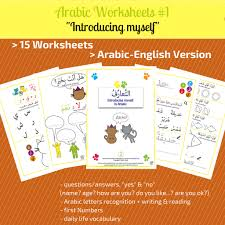 arabic worksheets arabic books اوراق عمل كتب للاطفال arabic