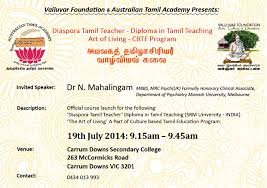 Pongal Invitation Cards Diploma In Tamil Teaching Course Launch Invitation U2013 Australian