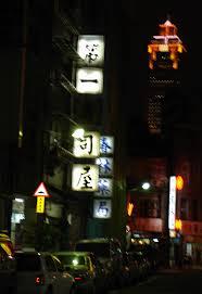 cuisine di騁騁ique food and restaurant taipei municipal zhongxiao junior high