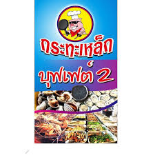 avis cuisine plus กระทะเหล กบ ฟเฟต ม เช ยงใหม publications chiang mai menu