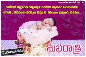 sweet dreams telugugood quotations wallpapers telugu