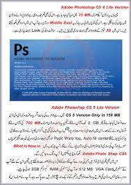 adobe photoshop cs5 urdu tutorial pak urdu it adobe photoshop cs3 cs4 cs5 adobe illustrator