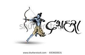 lord rama arrow killing ravana navratri stock vector 702024124