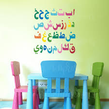 rainbow arabic alphabet decals stickers colorful wall art rainbow arabic alphabet decals stickers colorful wall art decoration modern decor with 28 letters of arabic