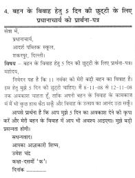 Sample Of Emergency Loan Application Letter   Sample Student Loan     Job Job Application Letter Format In Marathi at Web Horde