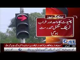 Traffic Light Order Chiniot Only Traffic Signal Now In Working Order Youtube
