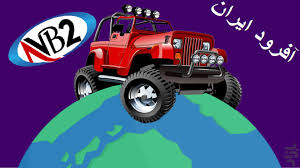 jeep cartoon offroad iran off road download install android apps cafe bazaar