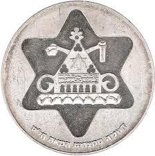 100 lirot hanukkah egyptian lamp israel u2013 numista