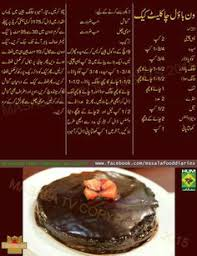chocolate cake recipes in urdu english masala tv tarka show