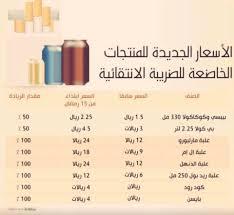 price in saudi arabia drink prices in saudi arabia arabian gulf