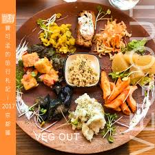cuisine du p駻ou 旅行札記 2017 京都行 超好吃的素食美食 veg out