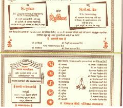 wedding quotes marathi new marathi invitation cards 53 with additional picture of wedding