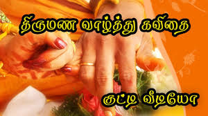 wedding wishes tamil wedding wishes anniversary wishes kutty kavithai kutty in