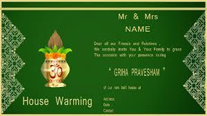 Invitation Card Free Template Card Invitation Ideas House Warming Ceremony Invitation Cards