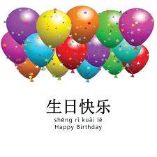happy birthday u2013 cantonese u0026 mandarin nursery rhymes