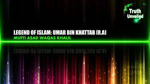 download film umar bin khattab youtube legend of islam umar bin khattab ra mufti asad waqas khalil youtube