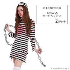 Prisoner Halloween Costume Women Partydress Cinderella Rakuten Global Market Puffy
