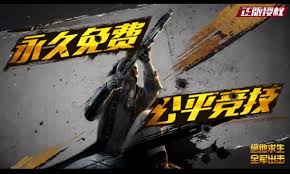 pubg mobile trailer for mobile pubg game shows ship combat and helicopter
