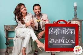 hindi medium movie review and total box office collection of 1st