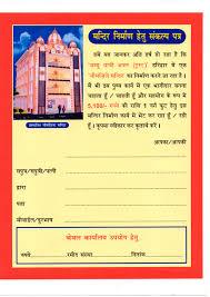 sukhmani sahib path invitation cards jammu yatri bhawan trust haridwar